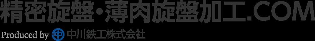精密旋盤・薄肉旋盤加工.COM Produced by 中川鉄工株式会社