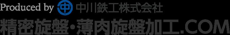 Produced by 中川鉄工株式会社 精密旋盤・薄肉旋盤加工.COM