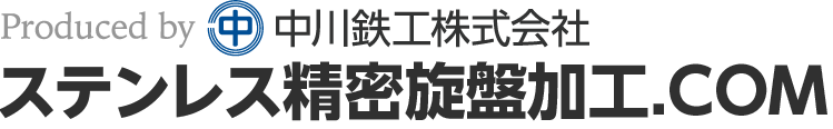 Produced by 中川鉄工株式会社 特注金属シール部品製造.COM
