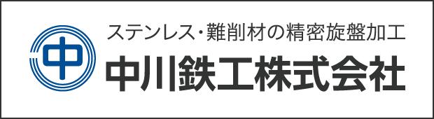 ステンレス・難削材の精密旋盤加工 中川鉄工株式会社