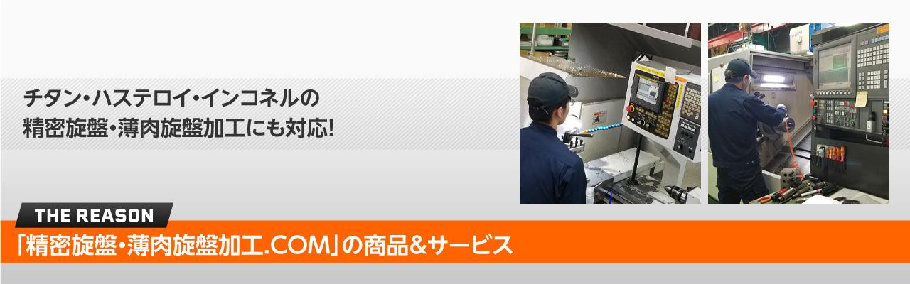 チタン・ハステロイ・インコネルの 精密旋盤・薄肉旋盤加工にも対応!