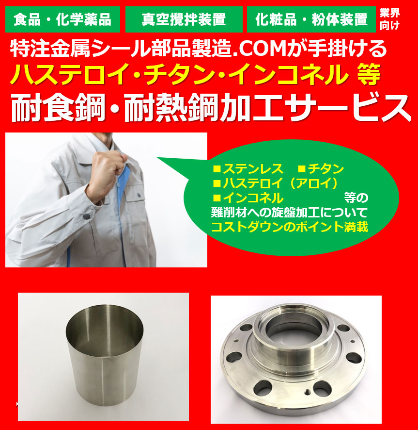 耐食鋼・耐熱鋼部品 受託加工サービス